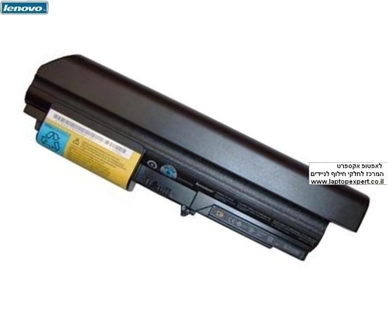 סוללה מקורית למחשב נייד לנובו Lenovo ThinkPad R61 T61 T400 R400 6 Cell Battery 42T4653 / 42T5229