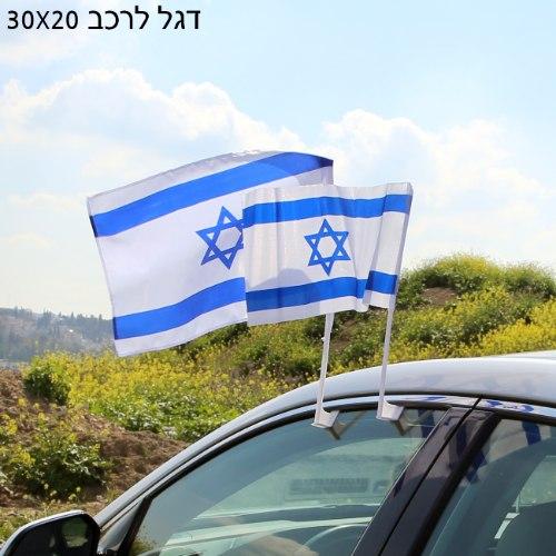 דגל 20*30 לרכב