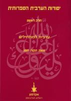 """ערכת הספרים המלאה """"יסודות הערבית הספרותית"""" (4 חלקים)"""