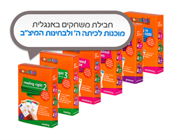 """חבילת משחקים באנגלית - מוכנות לכיתה ה' ולבחינות המיצ""""ב"""