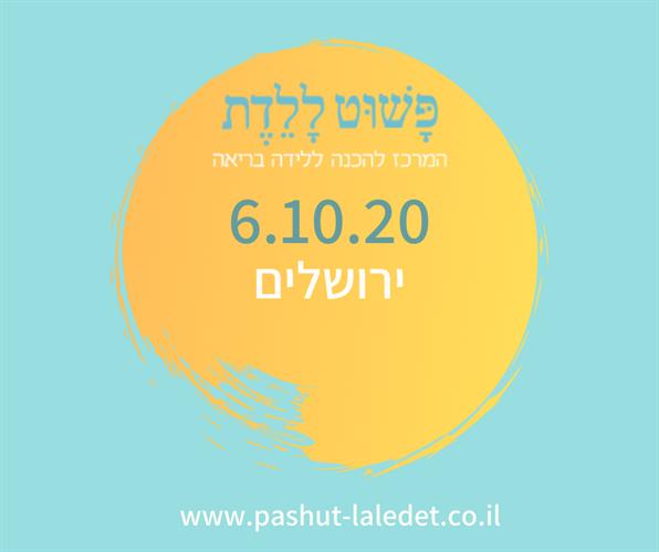 קורס הכנה ללידה 6.10.20 ירושלים בהדרכת אנג'ל גולדנברג