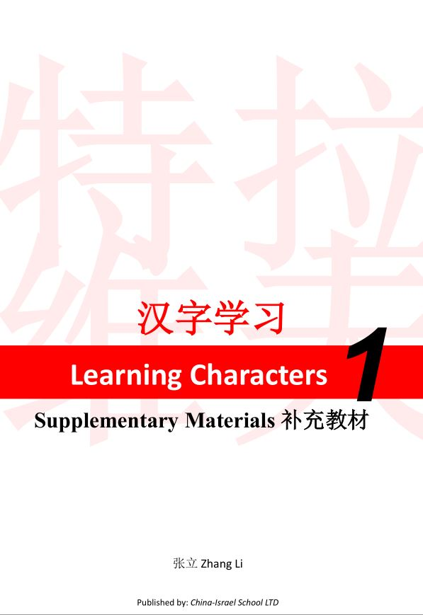Learning Characters vol.1 FIRST YEAR