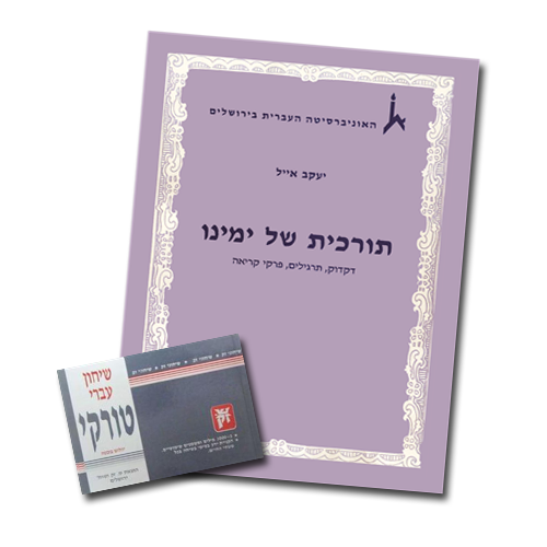 ערכה ללימוד השפה התורכית 2 חלקים: ספר לימוד ומילון כיס שימושי