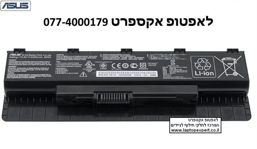 סוללה מקורית למחשב נייד אסוס  Asus N46 N46V N46VM N46VZ N56 N56V N56VJ N56VM N56VZ A32-N56 A31-N56 Battery - 6 Cell