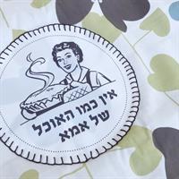 Shanabekef כיסוי לפלטה אין כמו האוכל של אמא PC010_B049