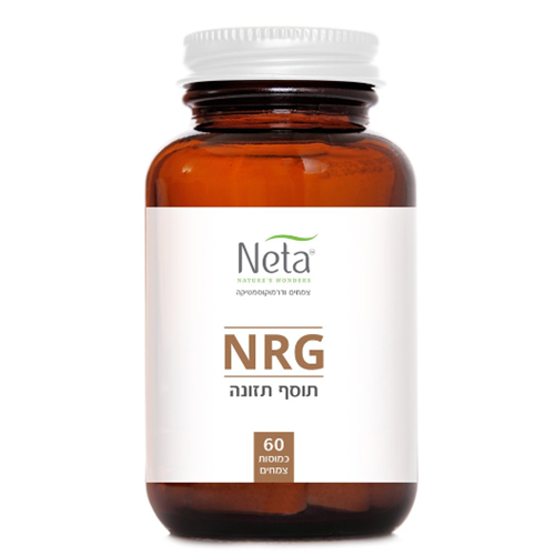 -- NRG - להגברת האנרגיה -- נטע,  60 כמוסות
