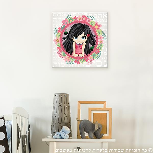 תמונת עץ ילדת האגדות