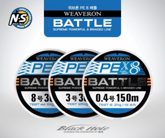 Battle x8 supreme powerful braided line