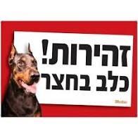 שלט זהירות כלב דוברמן