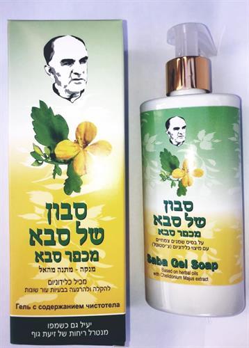 סבון של סבא מכפר סבא