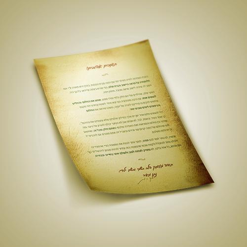 מכתב הוקרה במייל