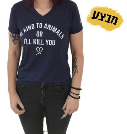 """גזרת נשים - חולצת """"תהיו נחמדים לחיות או ש..."""""""