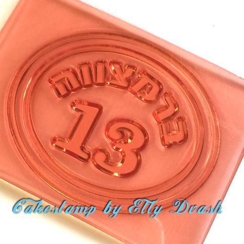 תבנית בר מצווה 13 - ליצירה בשוקולד ובצק סוכר