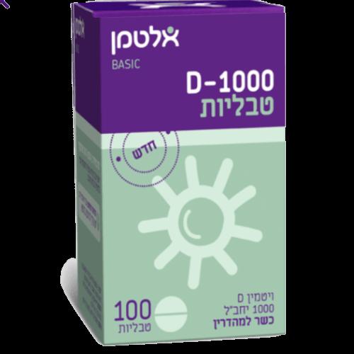 --אלטמן   ויטמין D-1000 -- מכיל 100 כמוסות  |  1000 יחבל