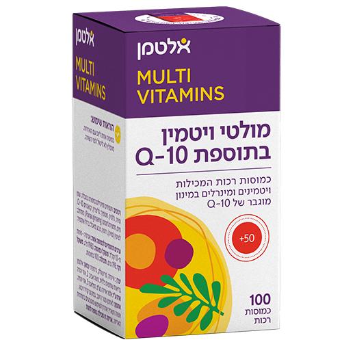 --אלטמן  מולטי ויטמין + Q10 -- מכיל 100 כמוסות