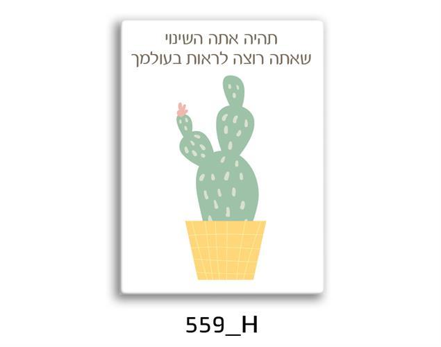 תמונת השראה מעוצבת לתינוקות, לסלון, חדר שינה, מטבח, ילדים - תמונת השראה דגם 559H