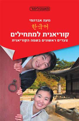 השפה הקוריאנית למתחילים: ספר לימוד