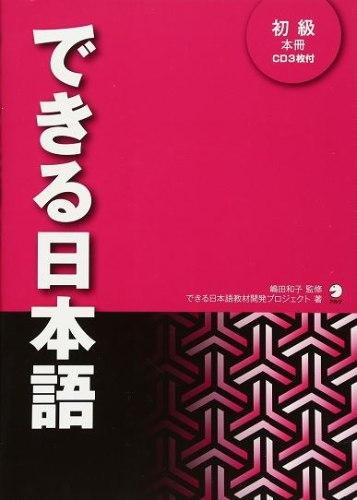 できる日本語 初級 単行本  (Japanese beginner) Paperback