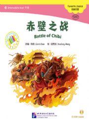 Battle of Chibi - ספרי קריאה בסינית