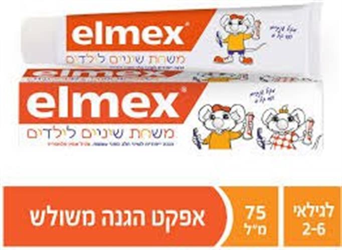 """אלמקס משחת שיניים להגנה מפני עששת עם פלואוריד לגילאי 2-6 75 מ""""ל"""