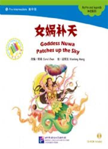 Goddess Nuwa Patches up the Sky  - ספרי קריאה בסינית