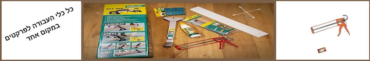 כלים להתקנת פרקט - עץ בא פרויקטים