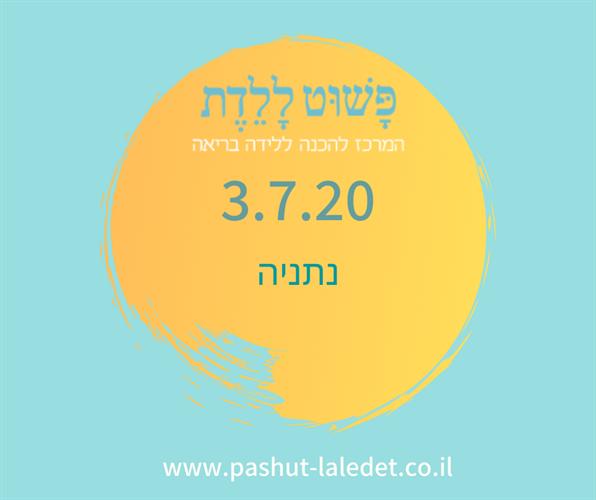 קורס הכנה ללידה 3.7.20 נתניה בהדרכת וויסמן טייאב מירב