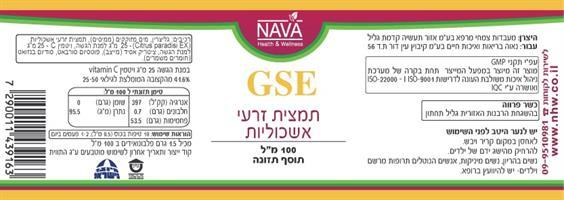-- GSE זרעי אשכוליות -- נאוה, 100 מל