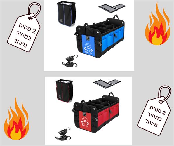 2 סטים של ארגוניות הBIG BOX לרכב + 2 מתקנים לשמירה על טמפרטורת המזון,במחיר משתלם במיוחד