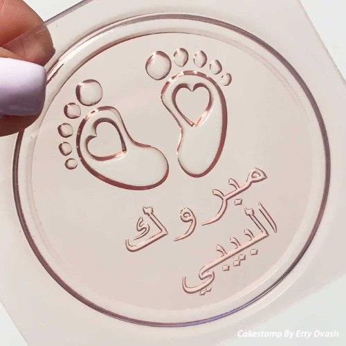 מזל טוב תינוק רגליים בערבית ליצירה בשוקולד ובבצק סוכר | תבנית ערבית תינוק חדש מאתי דבש