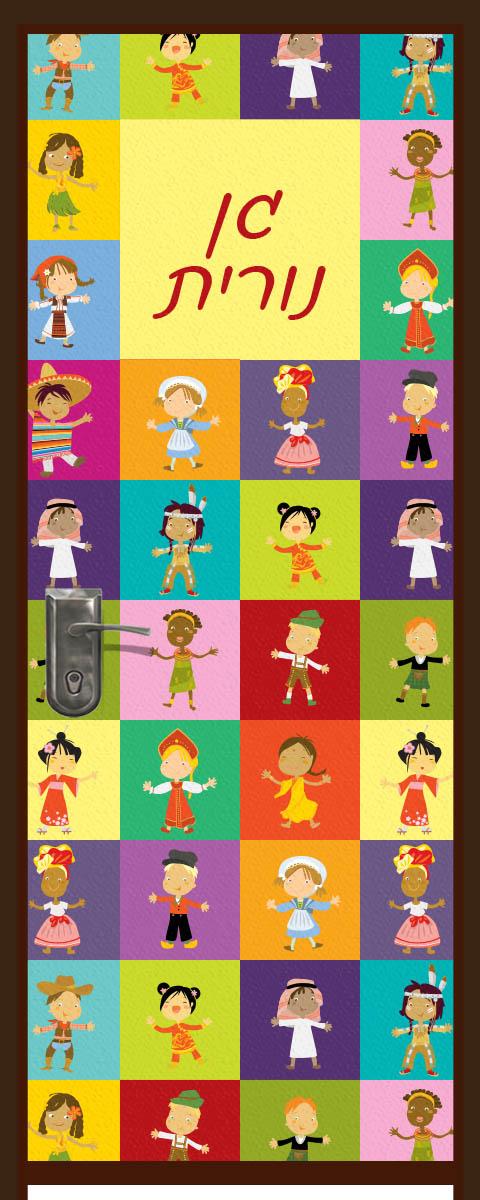 גן ילדים ילדי העולם