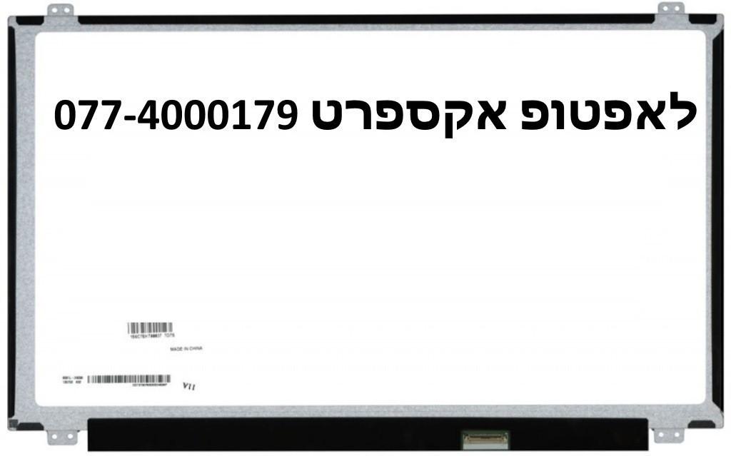 החלפת מסך למחשב נייד LP156WH3-TPS1, LP156WH3-TPS2, LP156WH3-TPT2, LP156WH3-TPTH, LP156WHA-SPA1,