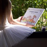 ערכת ספר אַבְקַת הַקְּסָמִים