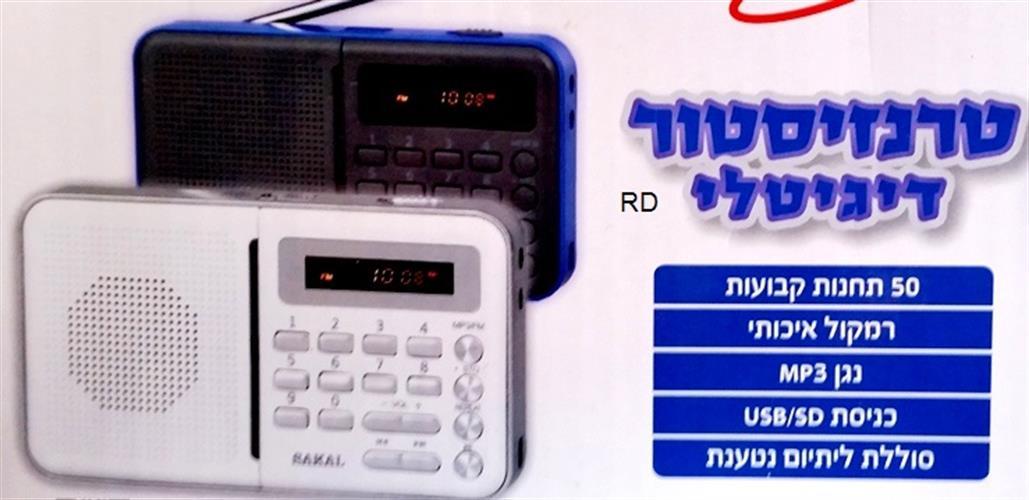 רדיו טרנזיסטור דיגיטלי Sakal SKL-630