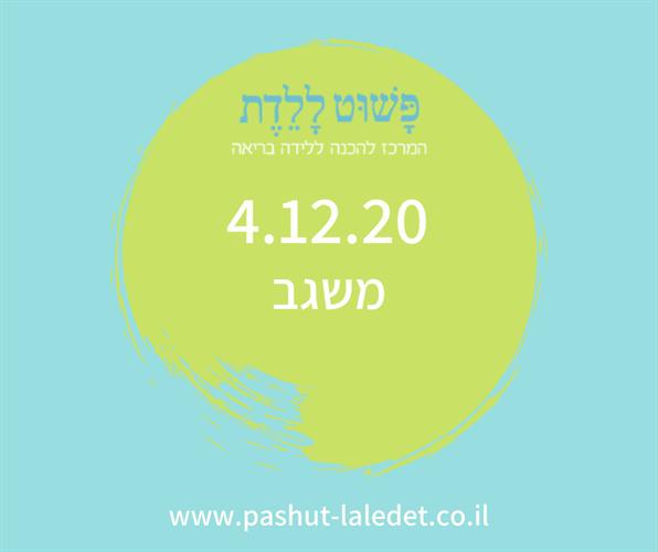 קורס הכנה ללידה 4.12.20 משגב-גן הקיימות בהדרכת סמדר אבידן