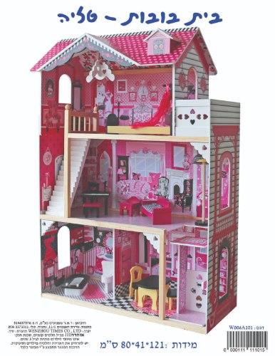 בית בובות ענק כולל רהיטים
