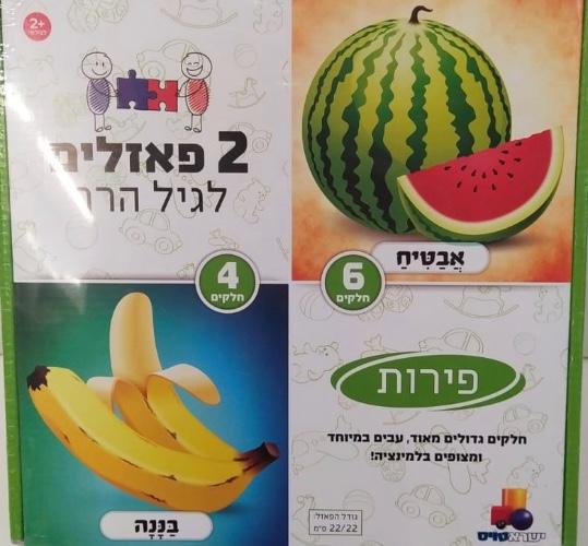 פאזל לגיל הרך  פירות