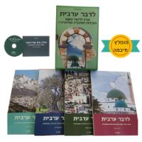 """""""לדבר ערבית"""" הערכה המלאה + מילון כיס  ללימוד עצמי של ערבית מדוברת - יוחנן אליחי"""