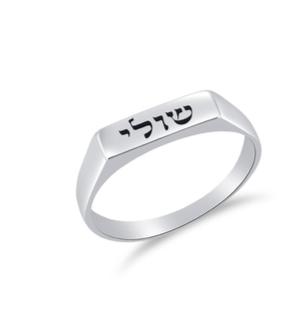 טבעת שם קטנה מכסף 925