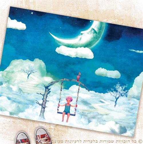 שטיח חלומות ועננים