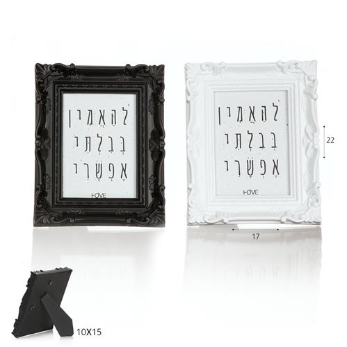 מסגרת תמונה 15*10 שחור/לבן