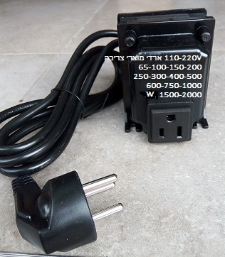 שנאי חשמל מוריד מתח 220V ל  110V 300W