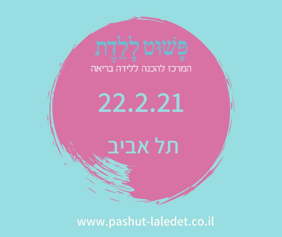 קורס הכנה ללידה 22.2.20 תל אביב-מרכז בהדרכת שרון פלד
