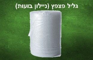 חבילת חומרי אריזה חדר אחד