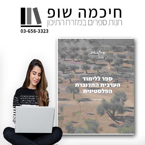 ערכה משולבת ללימוד ערבית מדוברת ארצישראלית / פלסטינית באותיות ערביות + מפגש עם מרצה