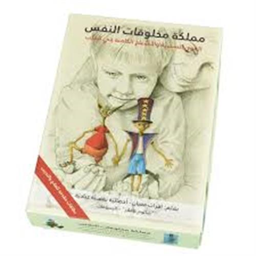 קלפי ארץ ייצורי הנפש בערבית