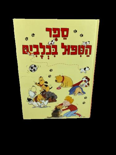 ספר הטיפול בכלבים