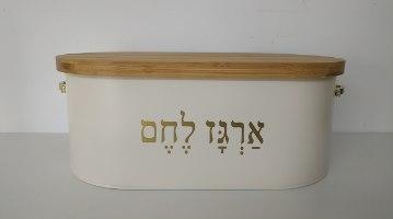 כלי אחסון ללחם - שמנת