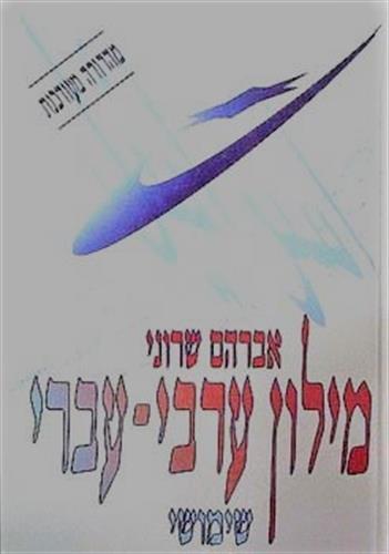מילון אברהם שרוני ערבית ספרותית - עברית לבגרות ואקדמיה מהדורה חדשה