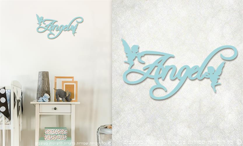 שלט Angel מפרספקס תכלת